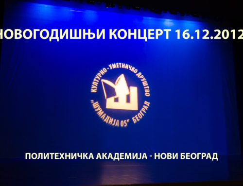 Новогодишњи концерт – 16.12.2012.