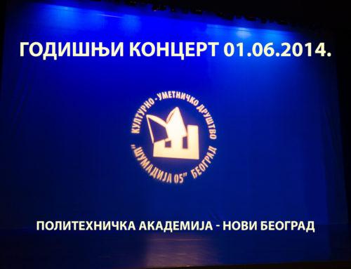 """Годишњи концерт на сцени """"Политехничке академије"""""""