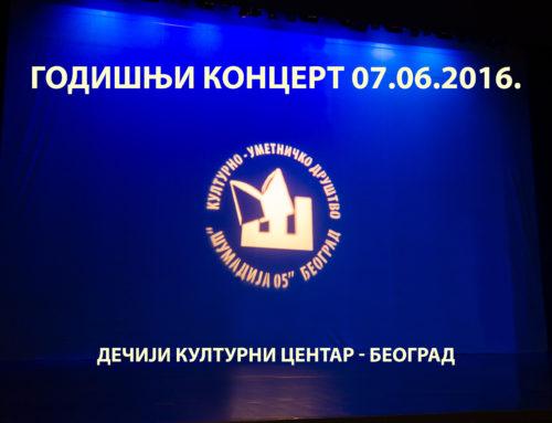 Годишњи концерт 07.06.2016.