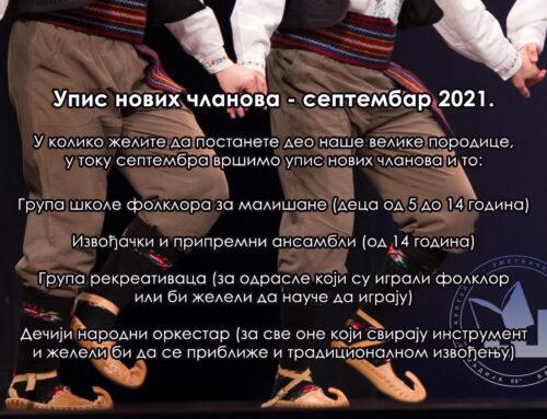 Упис нових чланова у секције – септембар 2021.