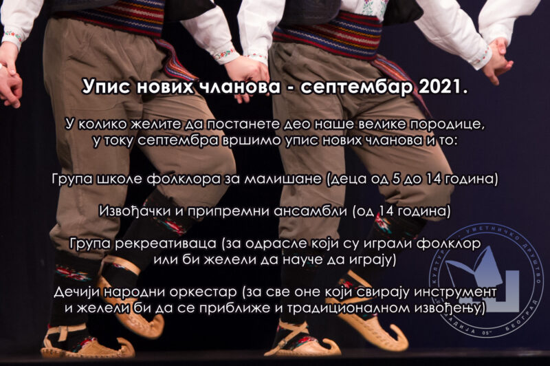 upis 2021 noge